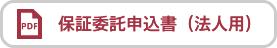 保証会社 保証委託申込書(法人用用)